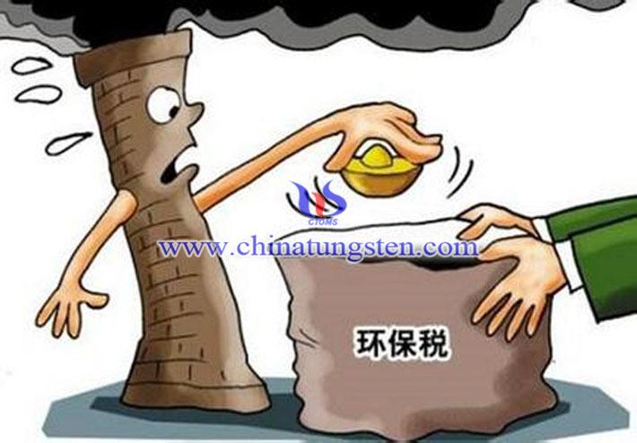 环保税图片