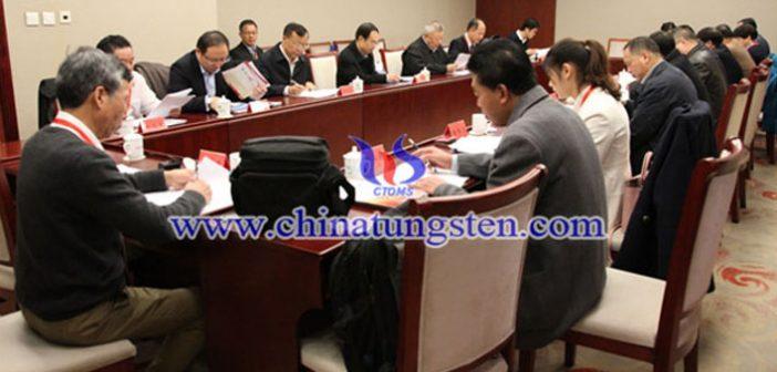 中國鎢業協會六屆十次主席團會議召開