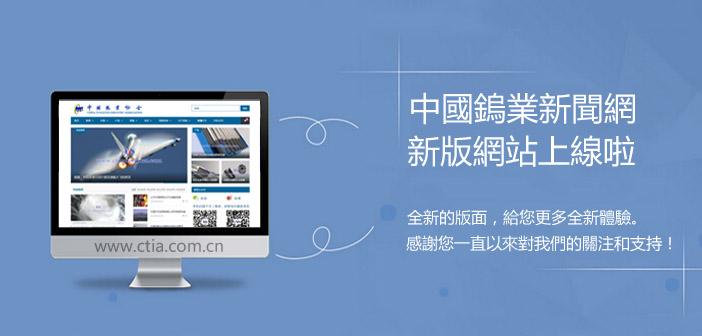 關於中國鎢業新聞網改版通知