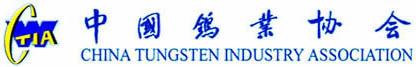 中國鎢業新聞網