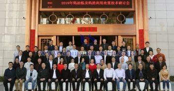 中國鎢協召開鎢冶煉工藝及鎢渣處置技術研討會