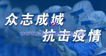 中國鎢協:為堅決打贏疫情防控攻堅戰貢獻力量