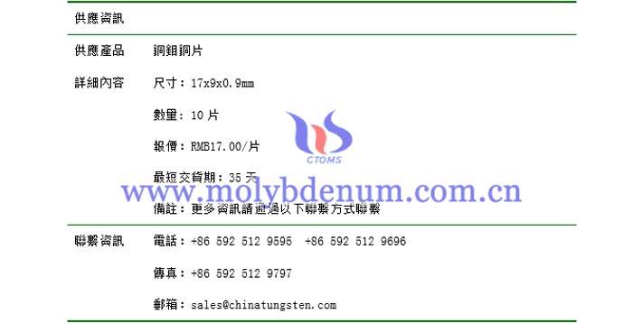 銅鉬銅片價格表圖片