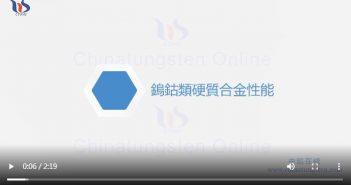 钨钴类硬质合金性能图片