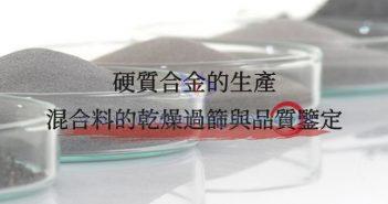 硬質合金混合料的乾燥過篩與品質鑒定圖片