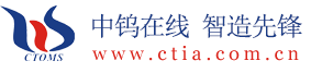 China Tungsten Industry Association News Center