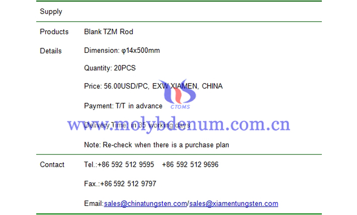blank TZM rod price picture