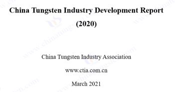 China tungsten industry development report (2020) picture