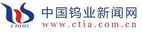中国タングステンニュースネット