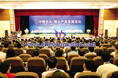 第八届中国包头·稀土产业国际论坛8月8日召开