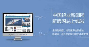 中国钨业新闻网改版