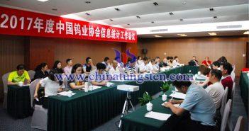 中国钨业协会召开信息统计工作会议图片
