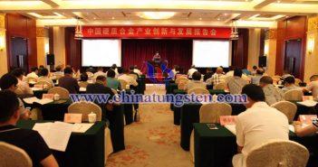 中国硬质合金产业创新与发展报告会