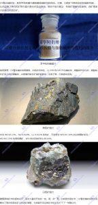 黑白钨矿捕收剂-GY螯合捕收剂图片