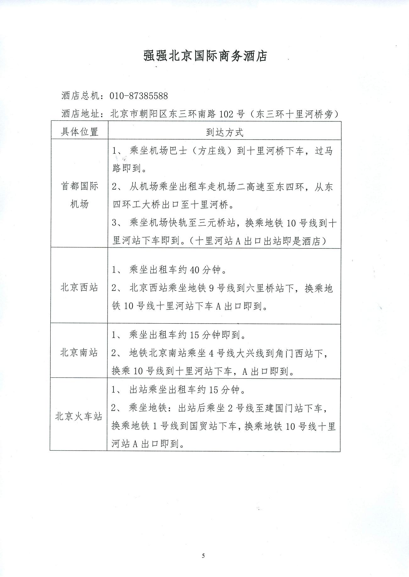 关于召开钨业发展报告会暨六届六次理事会的通知图片