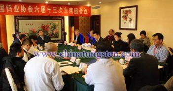 中国钨业协会六届十三次主席团会议图片