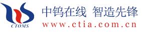 中国钨业新闻网