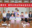 赣州市与清华大学签署合作协议图片