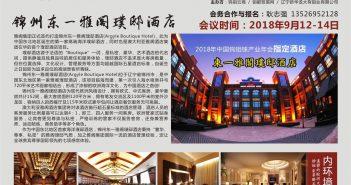 2018年(第八届)中国钨钼铼产业年会