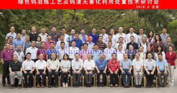 中国钨业协会召开绿色钨冶炼工艺及钨渣无害化利用处置技术研讨会