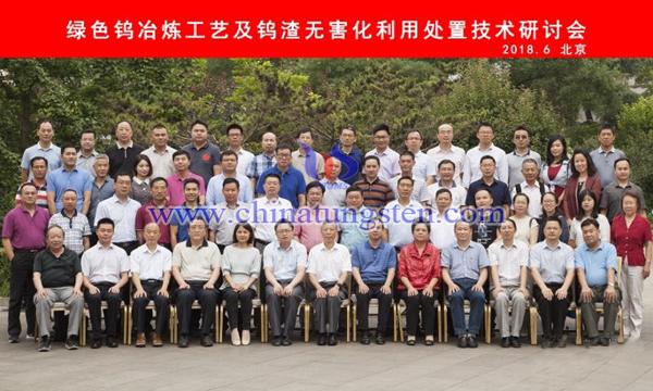 www.77402.com召开绿色钨冶炼工艺及钨渣无害化利用处置技术研讨会
