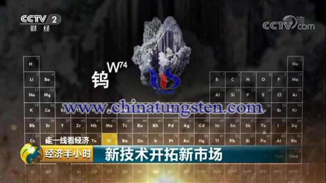 中央电视台财经频道厦门钨业宣传片