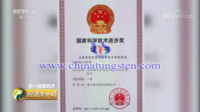 厦门钨业获国家科学技术进步奖一等奖