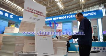 2018(第二十届)中国国际矿业大会图片