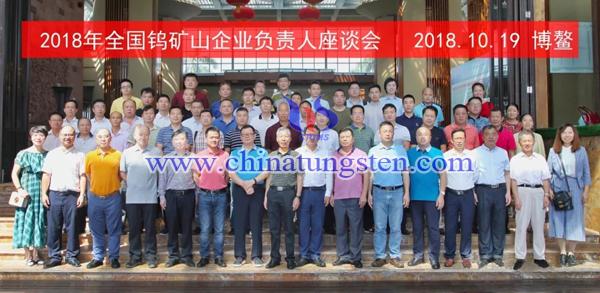 中国钨协召开钨矿山企业负责人座谈会