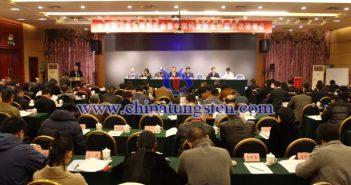 2017年中国钨工业发展报告会暨中国钨业协会六届六次理事会