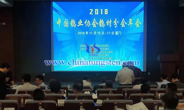 2018年中国钨业协会钨材分会年会