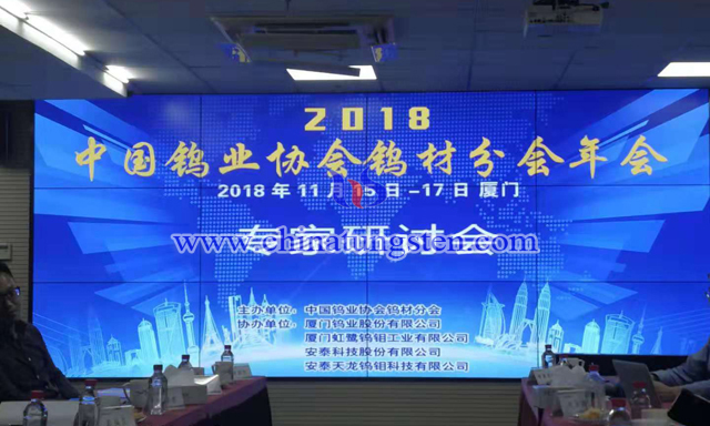 2018年中国钨业协会钨材分会年会专家研讨会