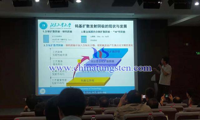 刘伟博士作钨基热阴极材料的研究进展专题报告