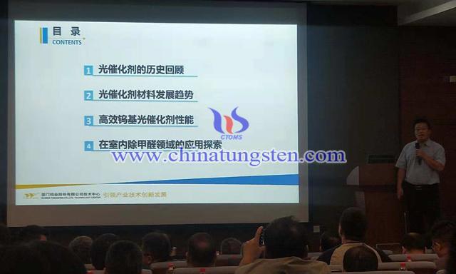 尹秉胜经理作高效钨基光触媒材料和在室内除甲醛领域的应用探索专题报告