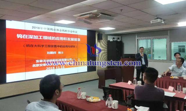 刘国辉副总经理作钨在深加工领域的应用和发展前景