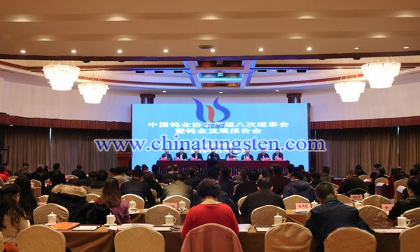中国钨协六届八次理事会暨中国钨业发展报告会