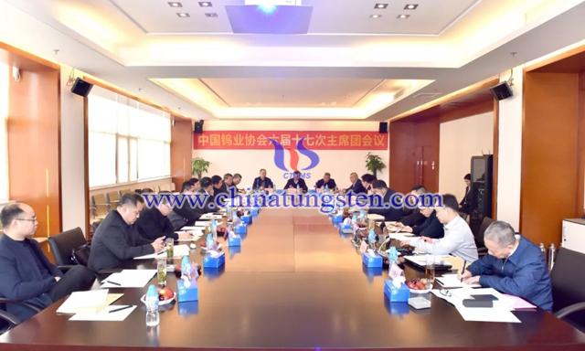 中国钨业协会六届十七次主席团会议在赣州召开