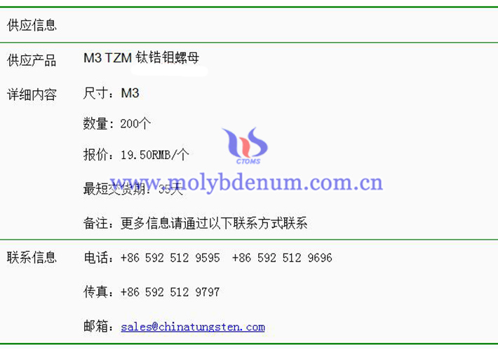TZM钛锆钼螺母价格表图片