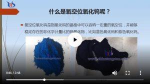 什么是氧空位氧化钨图片