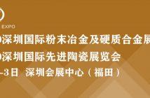 2020深圳国际粉末冶金及硬质合金展览会与国际先进陶瓷展览会