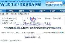 广西:开展稀土、钨等战略性矿产勘查储备