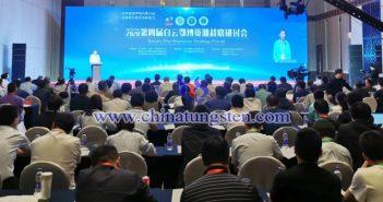 白云鄂博资源战略研讨会