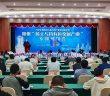 赣州稀土与钨有色金属产业专项对接大会召开