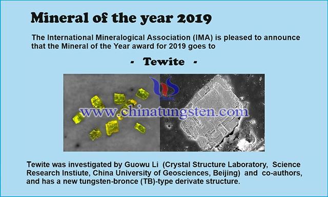 2019年度矿物:碲钨矿