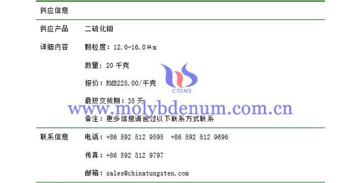 二硫化钼价格表图片
