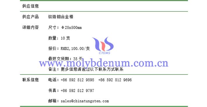 钛锆钼合金棒价格表图片