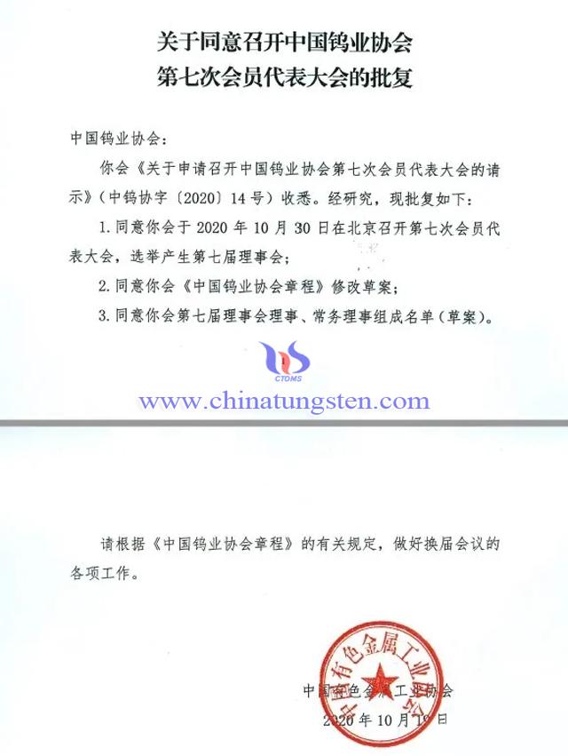 中国有色金属工业协会批复