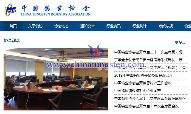 中国钨业协会官网
