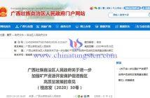 广西:对稀土、钨等战略性和优势矿产实施勘查储备