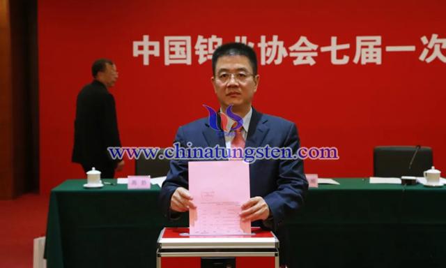 中国钨协第七次会员代表大会暨七届一次理事会在京召开